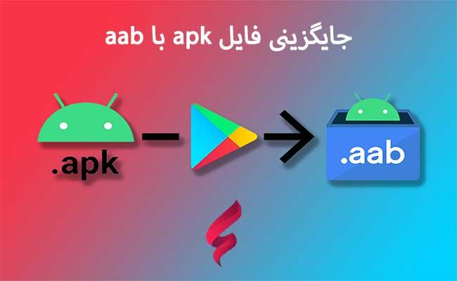 جایگزینی فایل apk با aab